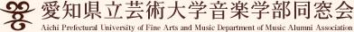 愛知県立芸術大学音楽学部同窓会
